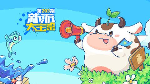 新游大宝鉴:别样新生活!萌趣奶牛镇