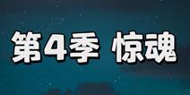 主题季第4季,惊魂来袭!视频