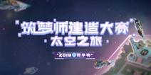 筑梦师建造大赛《太空之旅》主题获奖作品公布!