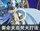 �W奇�髡f�R命【天�㈣筇歙L平民�定打法