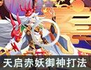 奥奇传说天启赤妖御神贫民打法(无火次 天启暗龙)