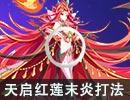 天启红莲·末炎速推稳定打法