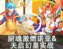 厨魂激燃诺亚&天启幻皇实战