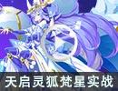 天启灵狐梵星实战【神宠还是花瓶?】