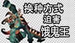 造梦西游5用小动画迫害饿鬼王