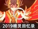 2019精灵回忆录【我用字幕说句话给你们】