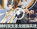 奥奇传说神判·双生圣龙超强实战