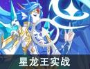 奥奇传说久违的星龙王实战【晚上7点跨年聚会】