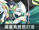 �W奇�髡f�F�A段�T葛亮�民打法【��l后面有配置】