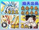 奥拉星万王天谕·圣王麒麟&星轨圣裁之回响·羲和&万世龙尊·帝皇龙
