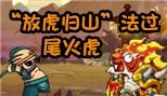 """造梦西游5磐石八戒""""放虎归山""""法过尾火虎"""