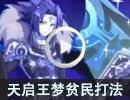 奥奇传说天启王梦贫民打法(无火次 昆吾)