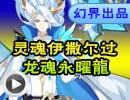 奥拉星灵魂伊撒尔过龙魂永曜龍(300级)