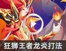奥奇传说狂狮王者·龙炎平民稳定打法【除4右5左】