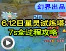奥拉星6.12日星灵试炼塔7s全过程攻略