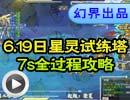 6.19日星灵试练塔7s全过程攻略