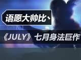 《JULY》七月身法巨作