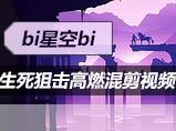 生死狙击高燃剪辑视频!