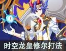 奥奇传说时空龙皇修尔贫民打法【语音讲解】