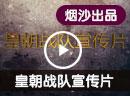皇朝战队宣传片