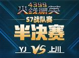 火线精英S7战队赛半决赛(上)