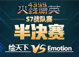 火线精英S7战队赛半决赛(下)