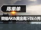 生死狙击荣耀AK&黄金毒牙踩点秀