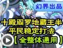 奥拉星十殿阎罗・地藏王半平民稳定打法【全整体通用】