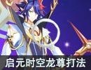 奥奇传说启元时空・龙尊贫民稳定36-70星打法【无秩序爱灵】