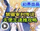 奥拉星禁锢审判传说天使王速推攻略