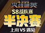 火线精英S8战队赛半决赛(下)