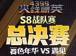 S8战队赛总决赛
