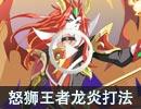 奥奇传说怒狮王者・龙炎贫民稳定打法【无究,秩序,爱灵】