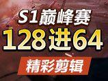 生死狙击S1巅峰赛128进64