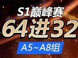 生死狙击S1巅峰赛 64进32 A5~A8组