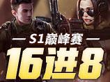 生死狙击S1巅峰赛 16进8