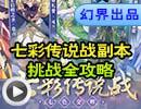 七彩传说战副本挑战全攻略