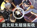 奥奇传说启元双生7红星超强实战【生日特别版】