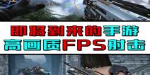 【新人游戏推主】光明记忆可能是目前画质最高的国产Fps手游了