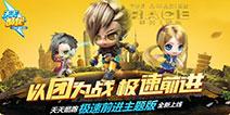 天天酷跑团队荣耀赛CG视频曝光视频
