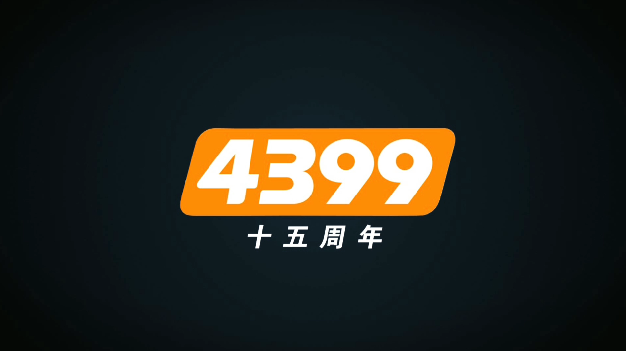 4399十五周年攻略