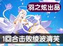 赛尔号1回合击败绫波清芙+伽玛星魂打法